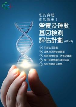 營養及運動基因檢測評估計劃