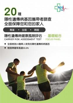 隱性遺傳病健康風險評估 - 基礎組合