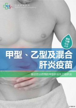 甲乙型混合肝炎疫苗