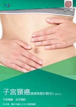 子宮頸癌健康檢查計劃