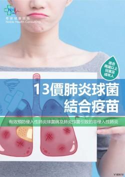 13 價肺炎球菌疫苗