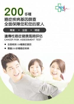 遺傳性癌症健康風險評估