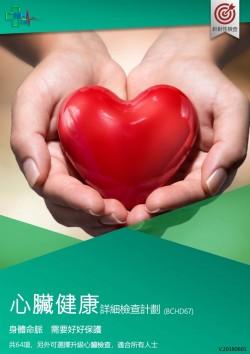 心臟健康詳細檢查計劃