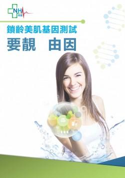 鎖齡美肌基因測試