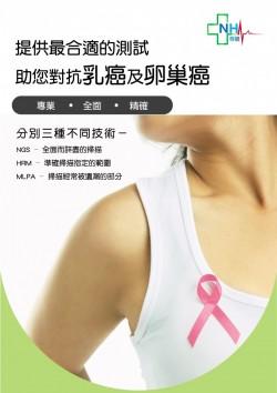 BRCA1&2乳癌及卵巢癌基因檢測