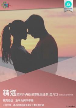 精選婚前/孕前身體檢查計劃(男/女)