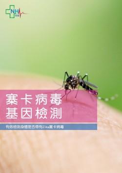 寨卡病毒基因檢測