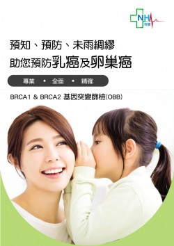 BRCA1 & BRCA2 基因突變篩檢