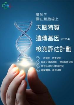 天賦特質遺傳基因檢測評估計劃