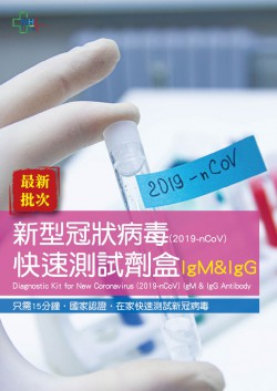 (最新版)新型冠狀病毒(2019-nCoV)快速測試劑盒IgM&IgG