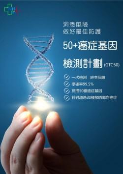 50+癌症基因檢測計劃