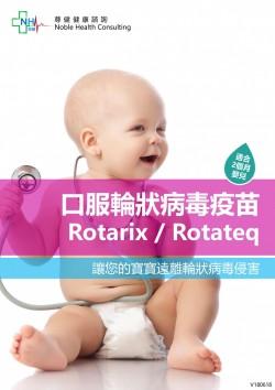 口服輪狀病毒疫苗 Rotarix / Rotateq