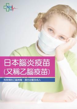 日本腦炎疫苗(乙腦疫苗)