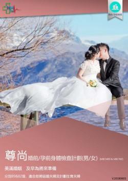 尊尚婚前/孕前身體檢查計劃(男/女)