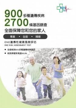 One遺傳性健康風險評估計劃