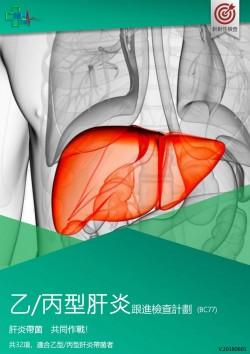 乙/丙型肝炎跟進檢查計劃