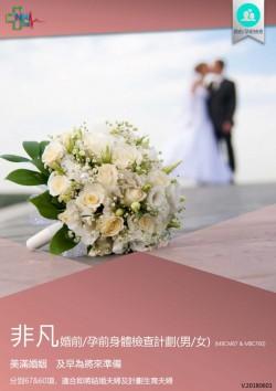 非凡婚前/孕前身體檢查計劃(男/女)
