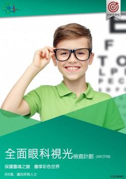 全面眼科視光檢查計劃