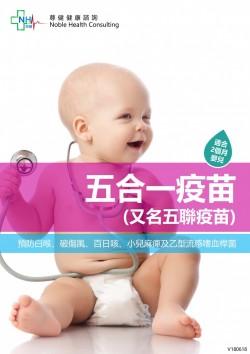 五合一疫苗