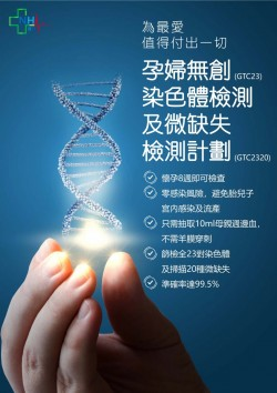 孕婦無創染色體檢測 及 微缺失檢測計劃