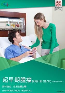 超早期腫瘤檢測計劃