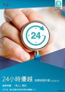 24小時優越身體檢查計劃