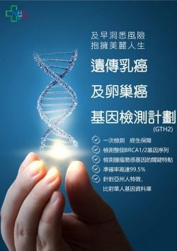 遺傳乳癌及卵巢癌基因檢測計劃