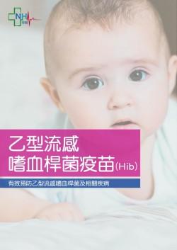乙型流感嗜血桿菌疫苗(Hib)