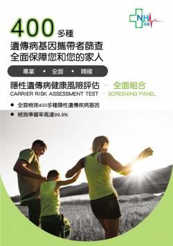 隱性遺傳病健康風險評估 - 全面組合