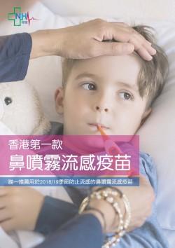 鼻噴霧流感疫苗