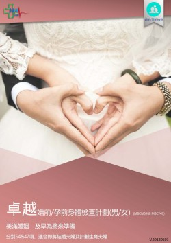 卓越婚前/孕前身體檢查計劃(男/女)