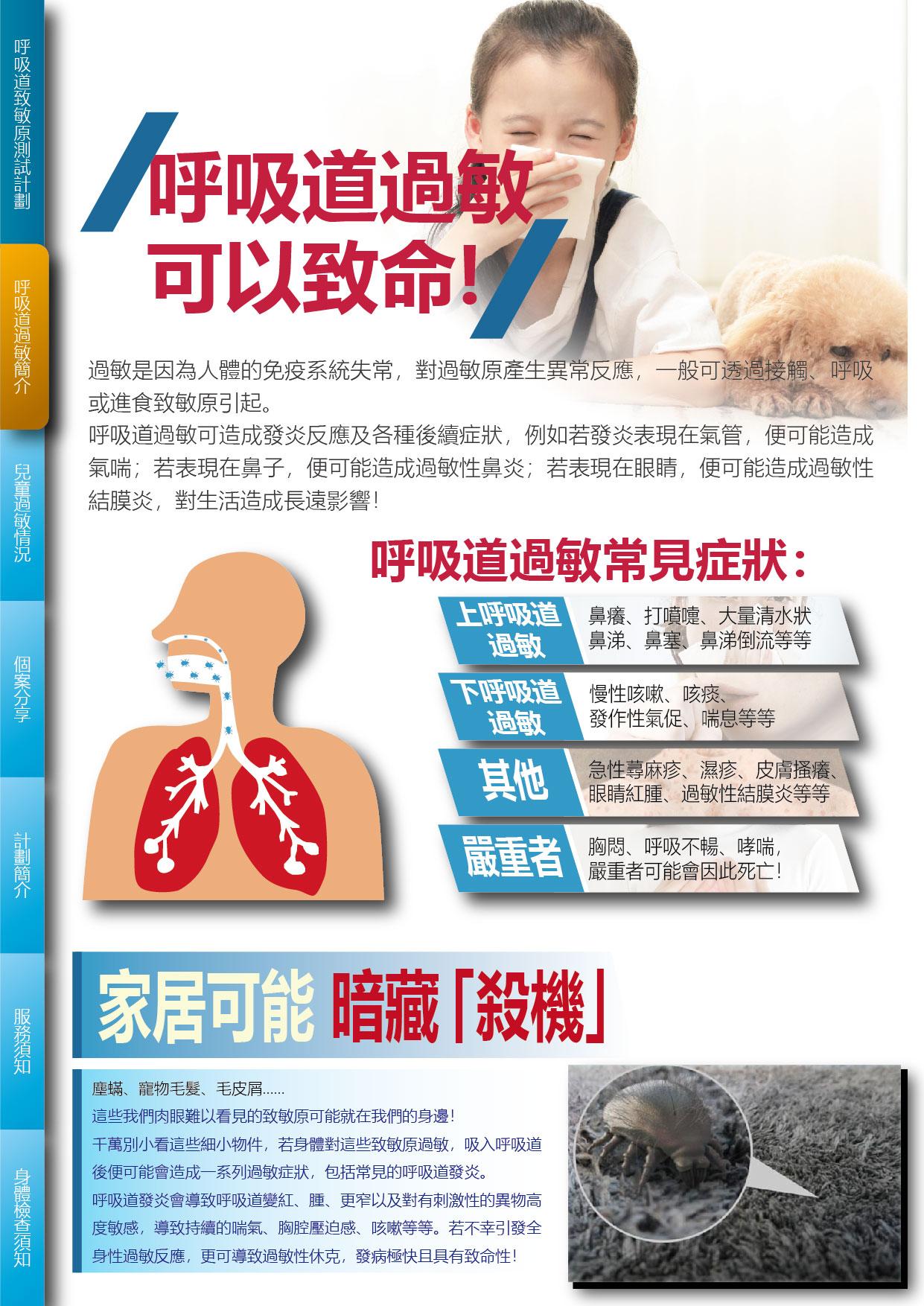 -rtss21mm-respiratory-allergy-ige-test-2.jpg