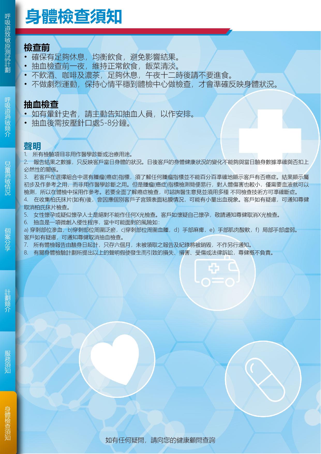 -rtss21mm-respiratory-allergy-ige-test-7.jpg