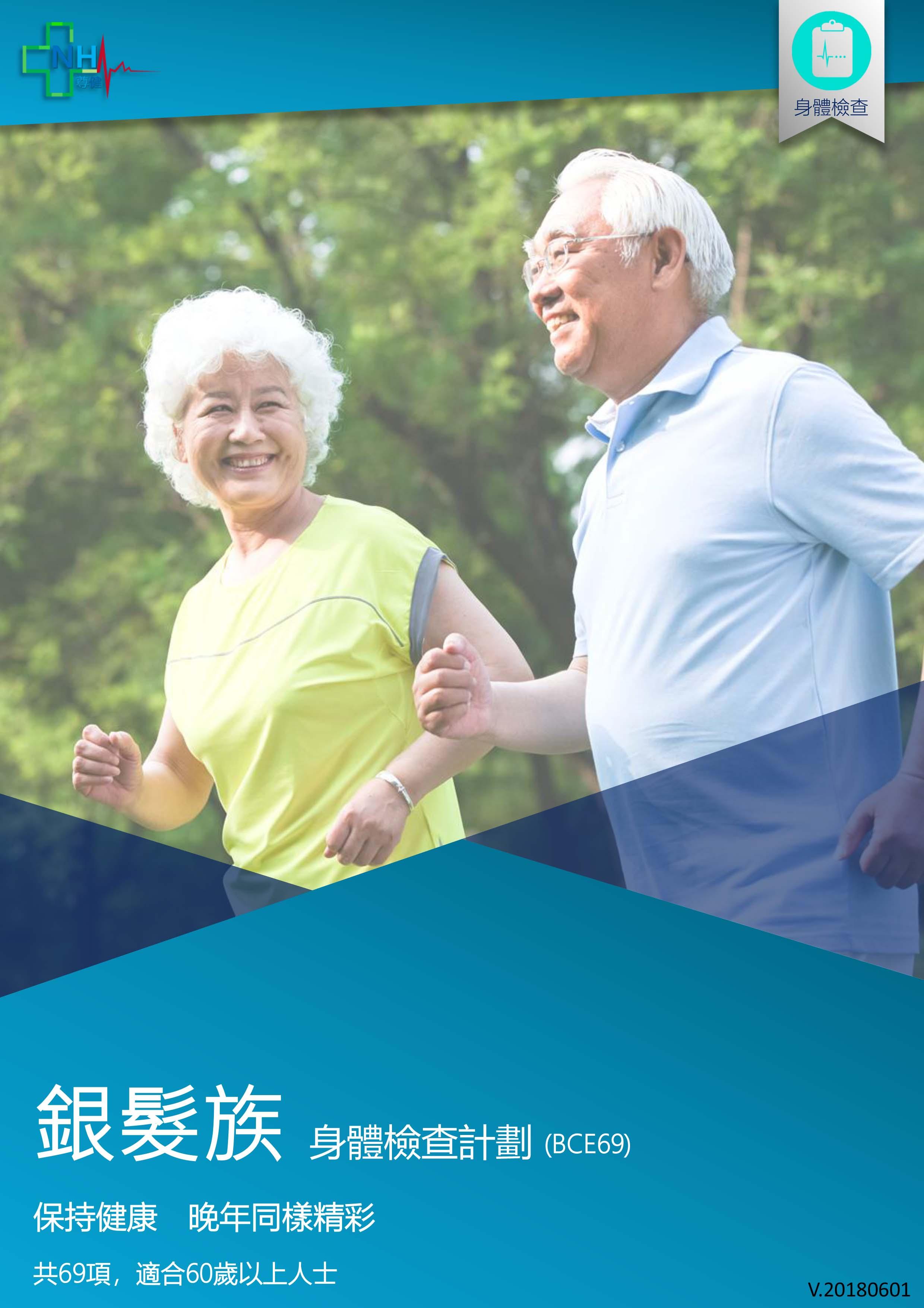 1j-elderly-body-check-1.jpg