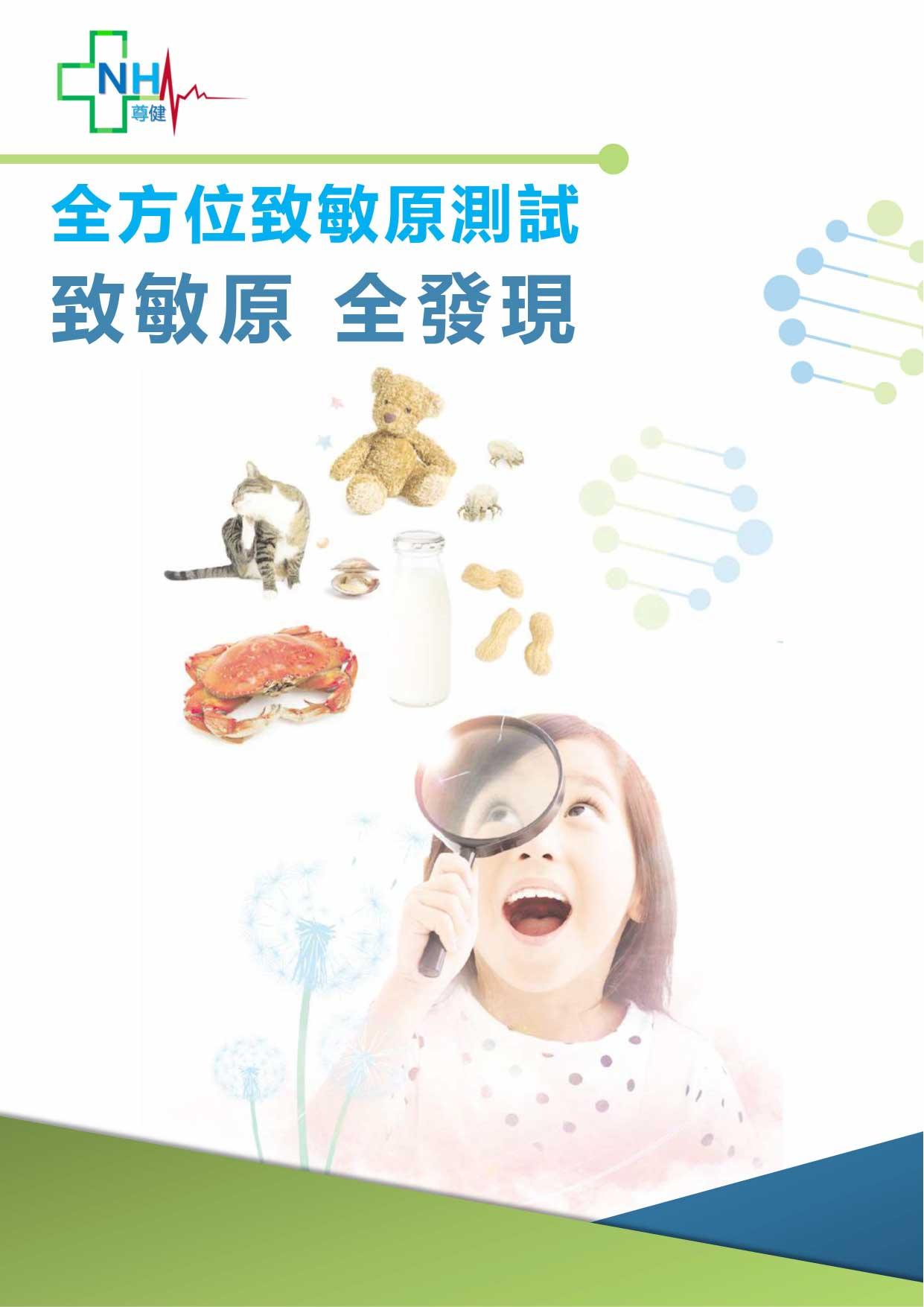22plus-all-round-allergy-ige-test-1.jpg