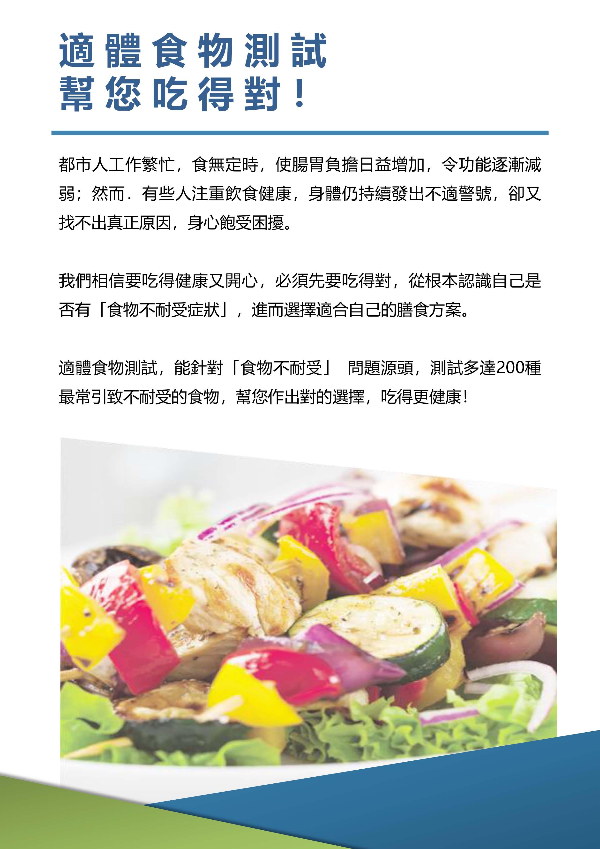 2b-food-intolerance-test-6.jpg