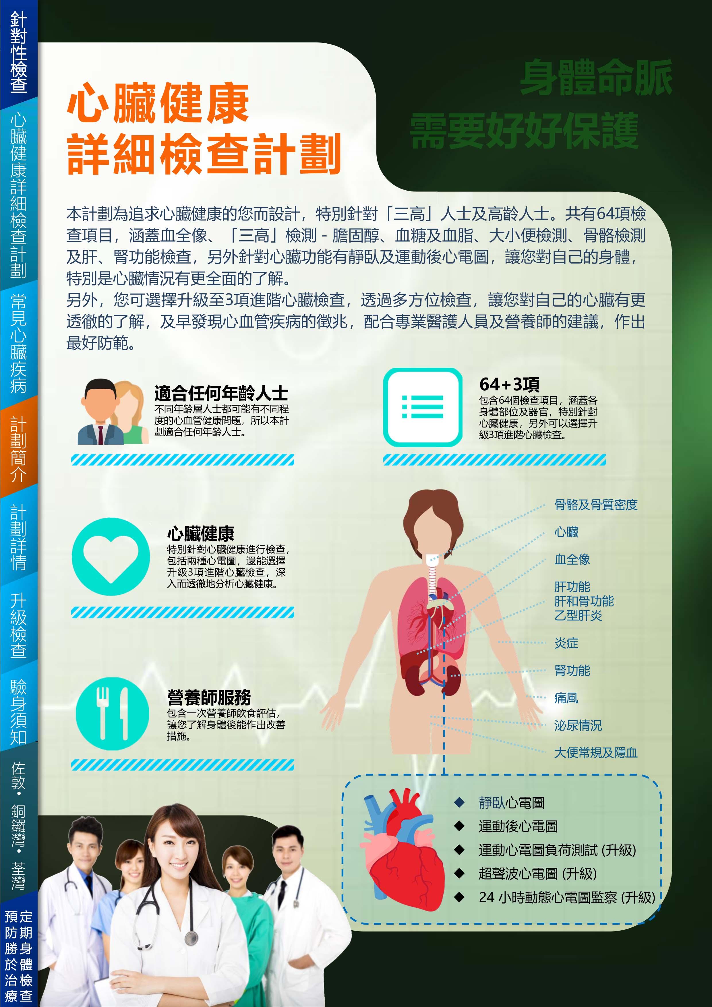 2e-heart-blood-health-check-3.jpg
