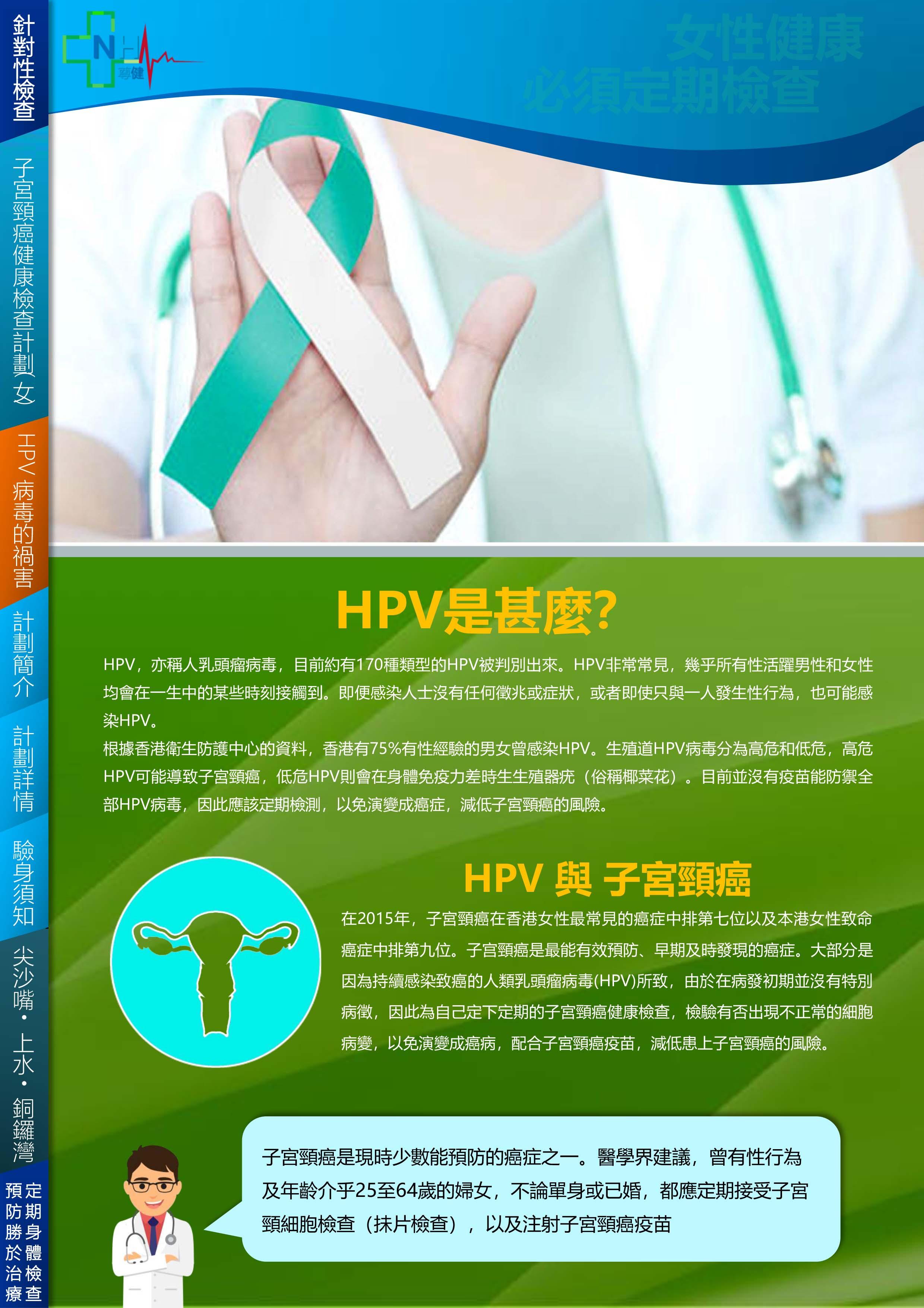 2j-cervical-cancer-detail-check-2.jpg