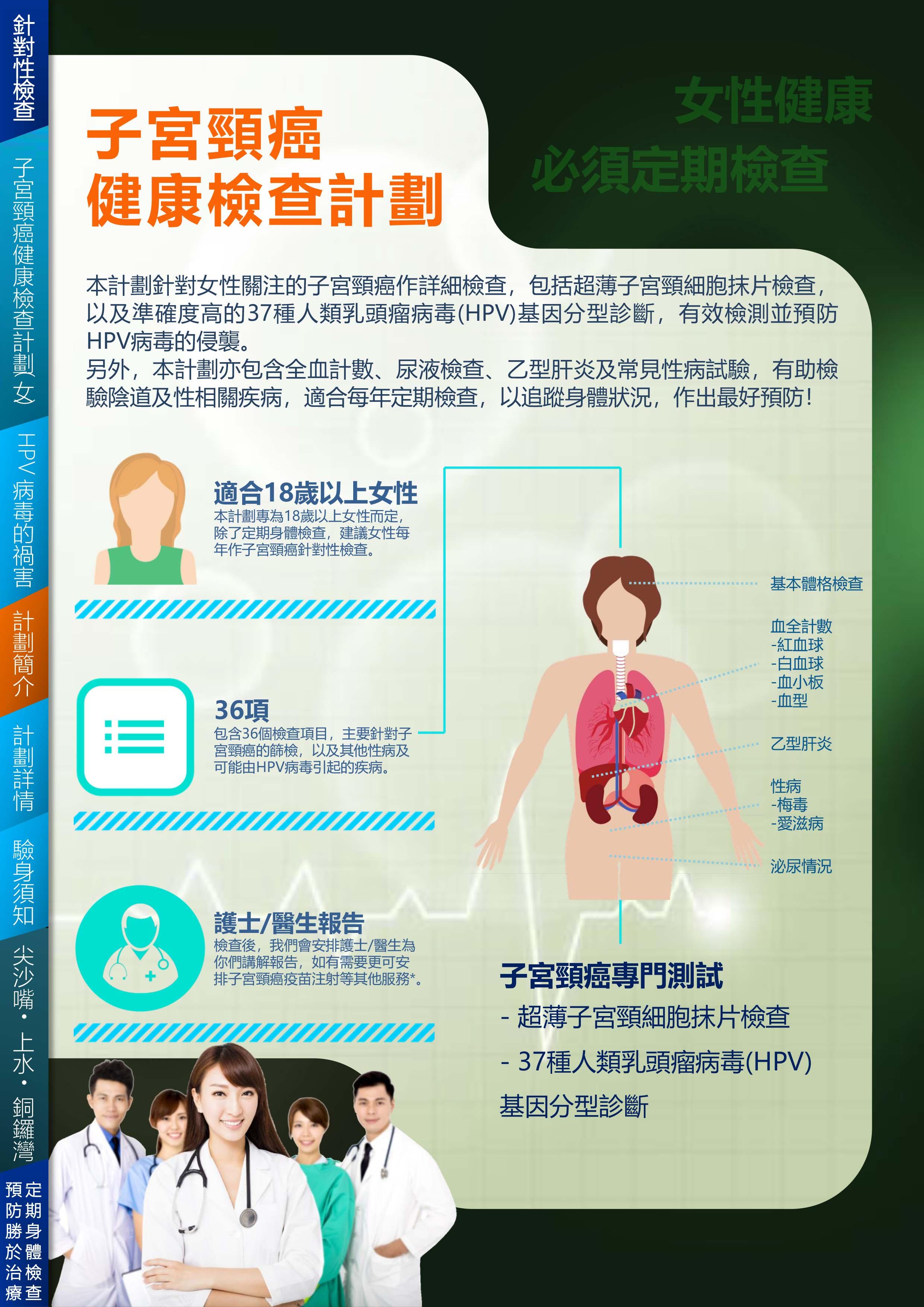 2j-cervical-cancer-detail-check-3.jpg