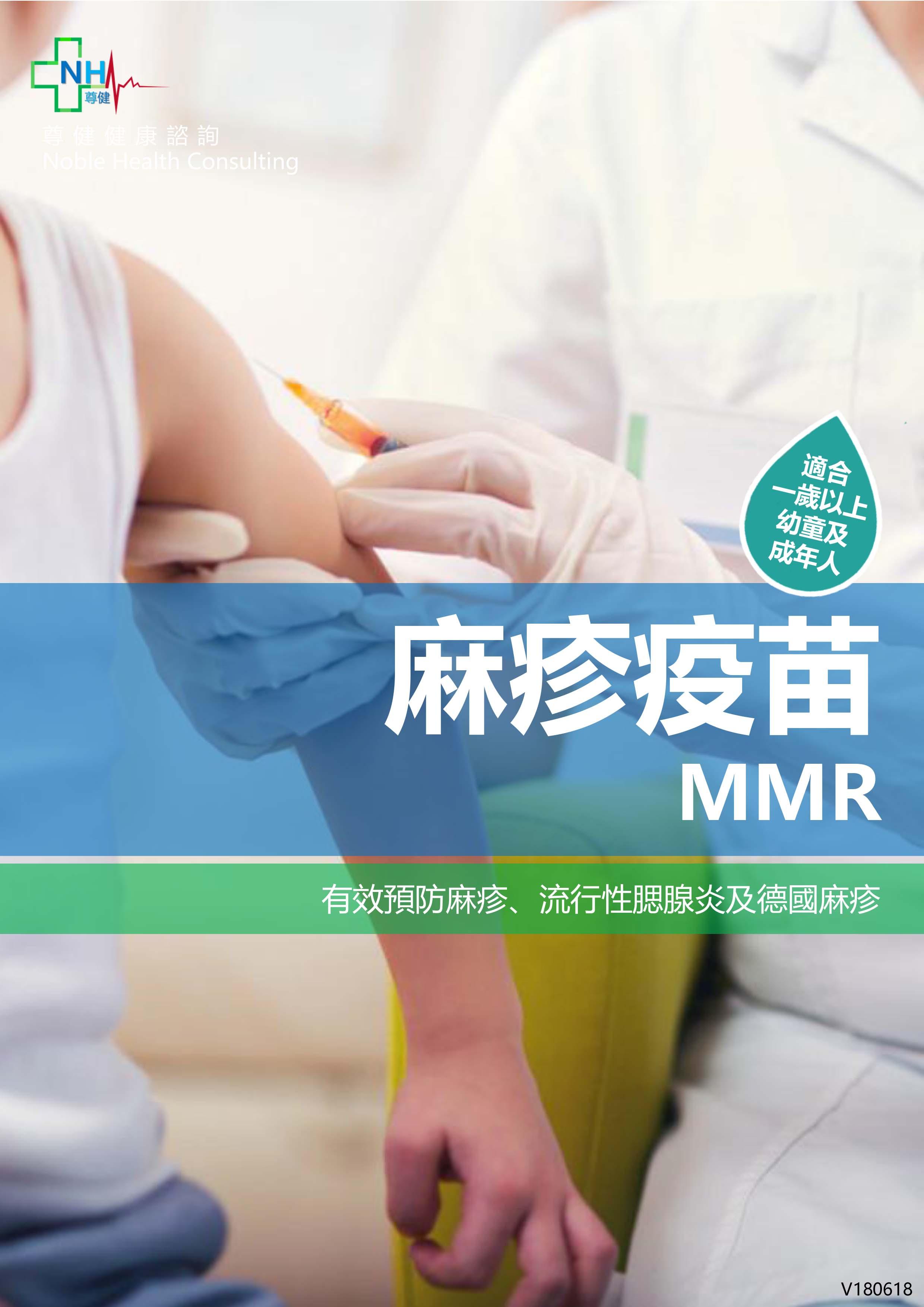 3a-measles-vaccine-1.jpg