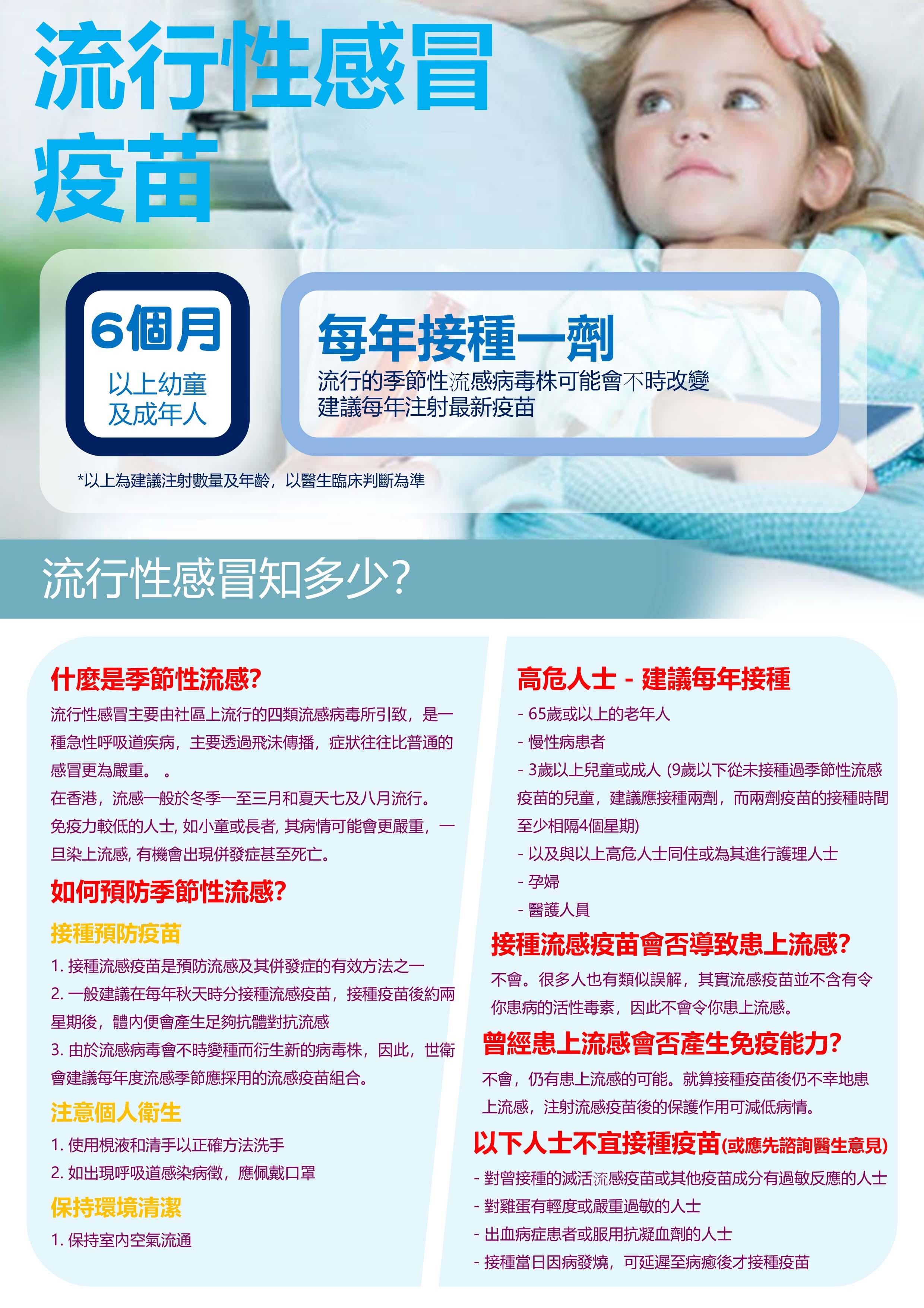 3e-influenza-vaccine-2.jpg