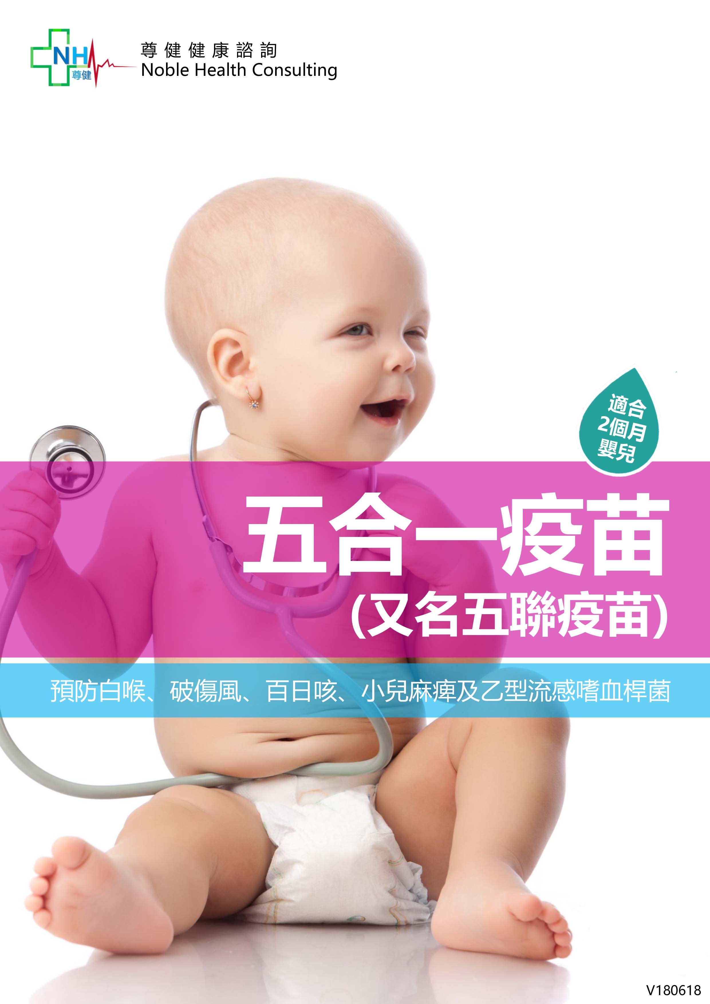 3g-baby-5-in-1-vaccine-1.jpg