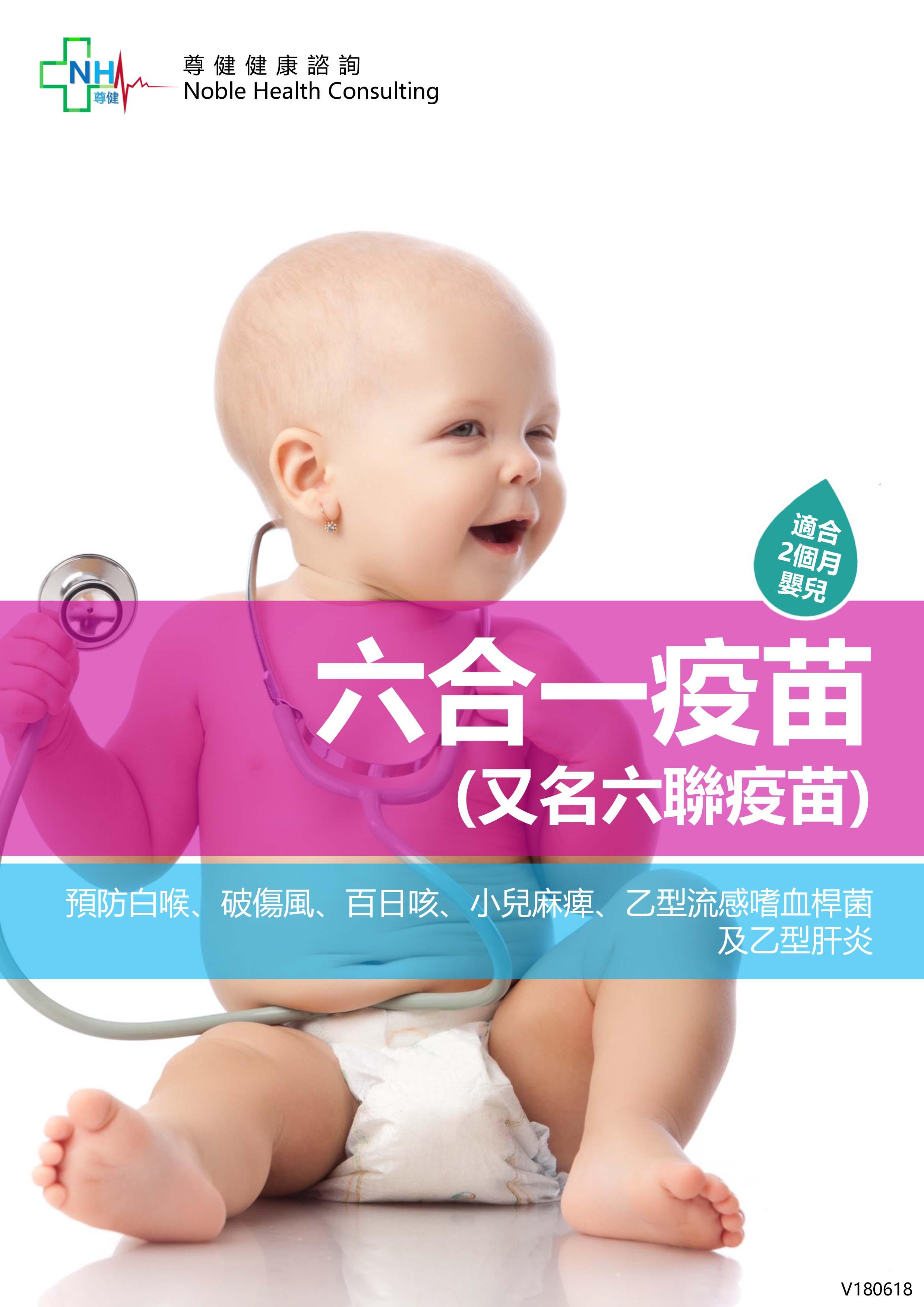 3h-baby-6-in-1-vaccine-1.jpg
