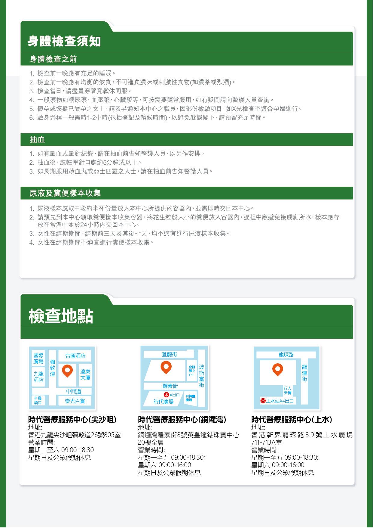 bcdhhmt-domestic-helper-health-check-3.jpg