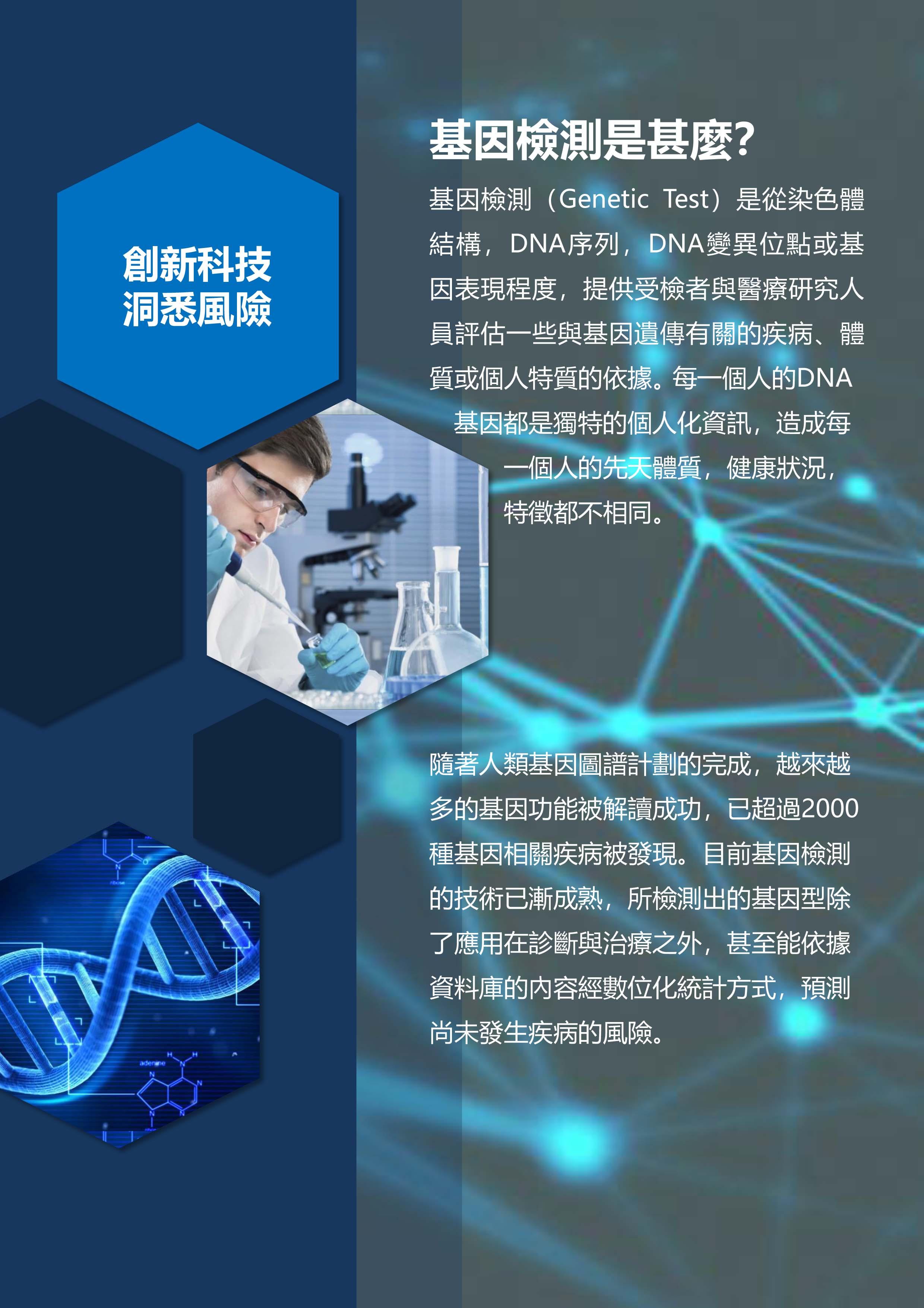 before-prenancy-genetic-disease-dna-test-2.jpg