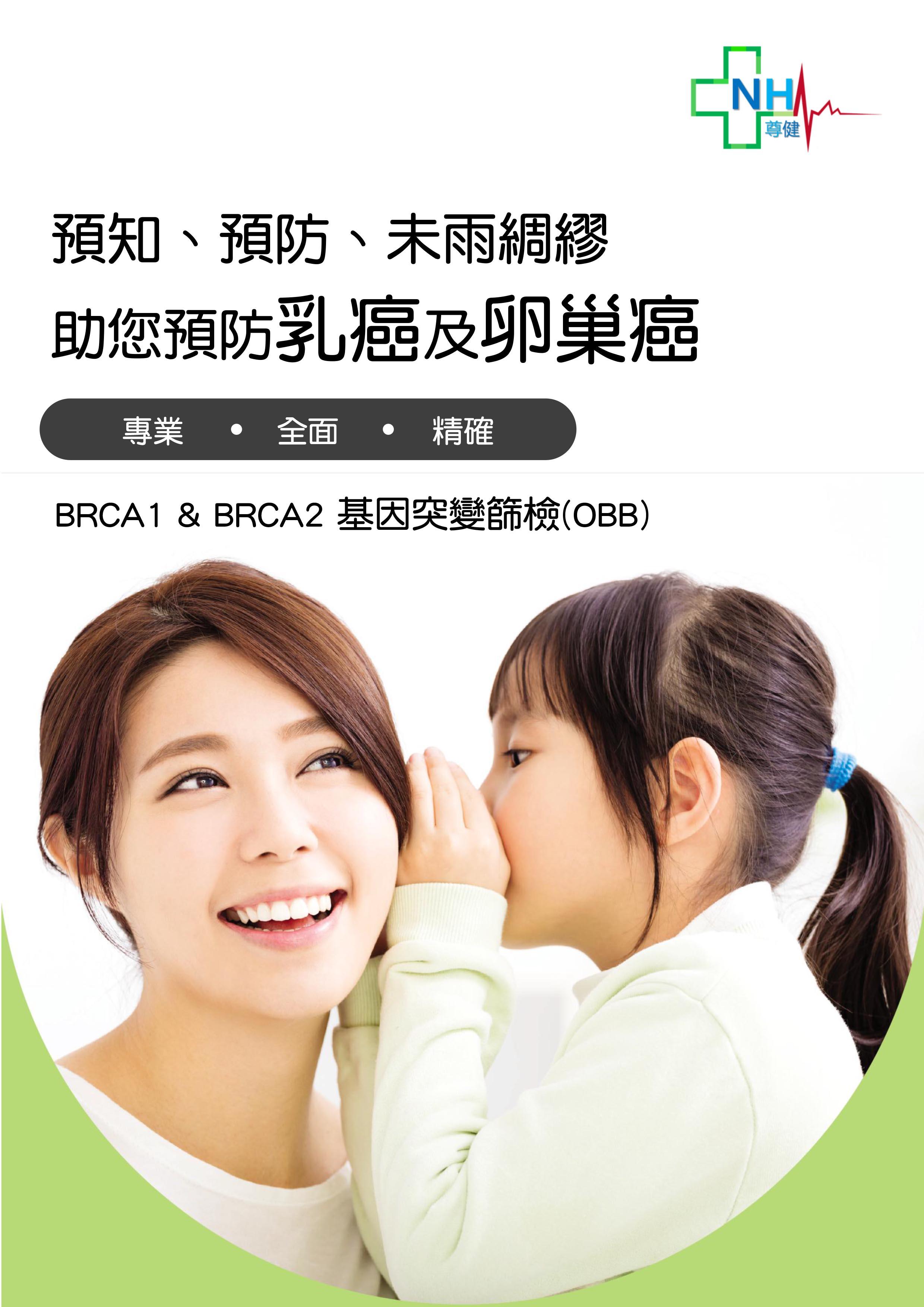 brac1-2-obb-1.jpg