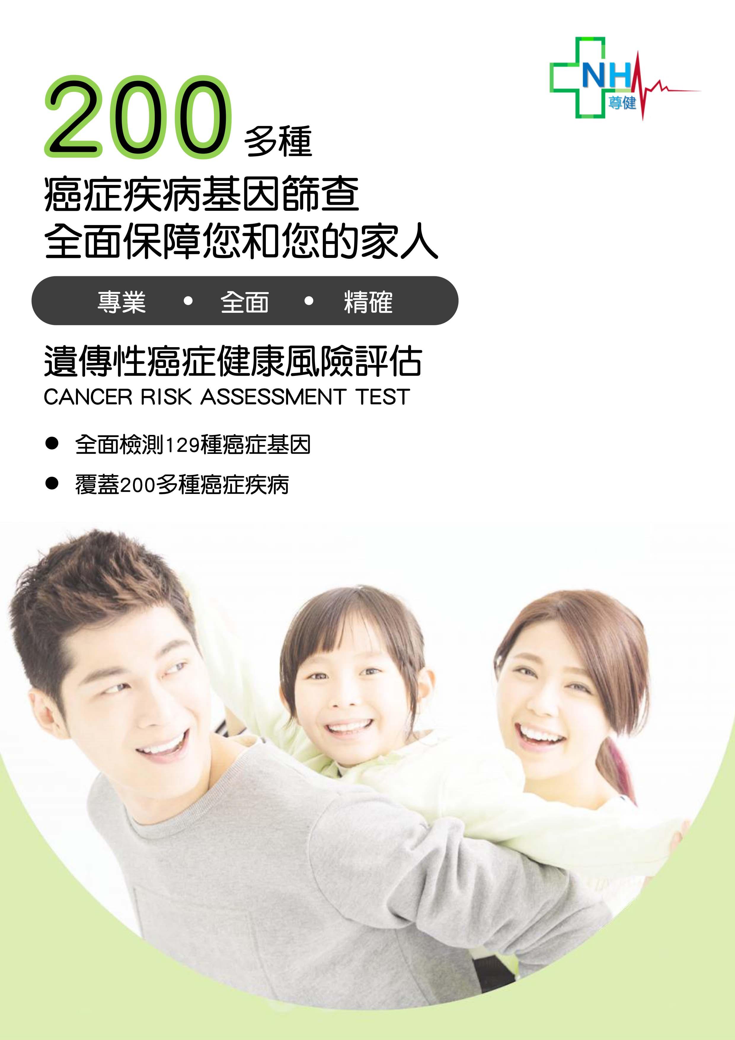 cancer-risk-assessment-test-1.jpg
