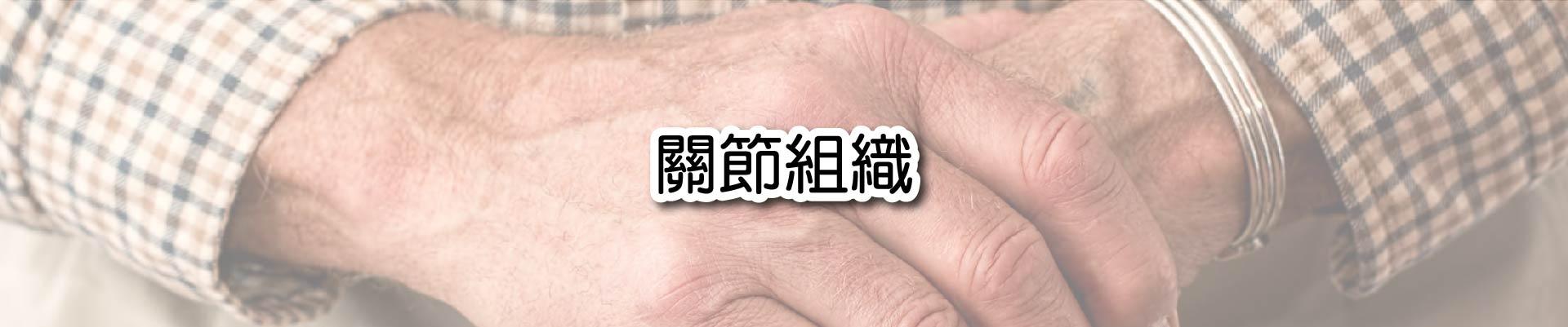f-joint-tissue-1-11.jpg