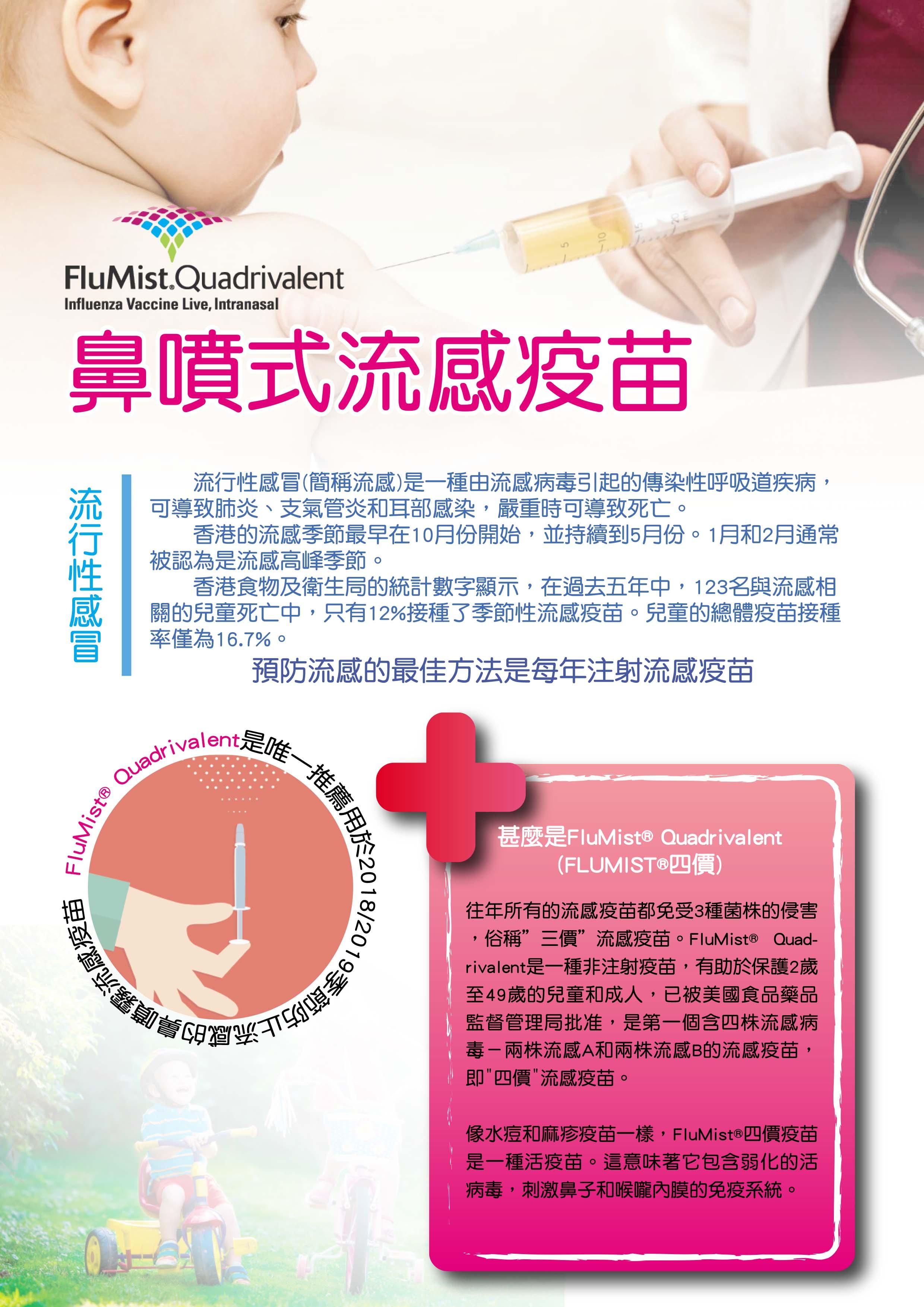 flumist-quadrivalent-influenza-vaccine-live-instranasal-2.jpg