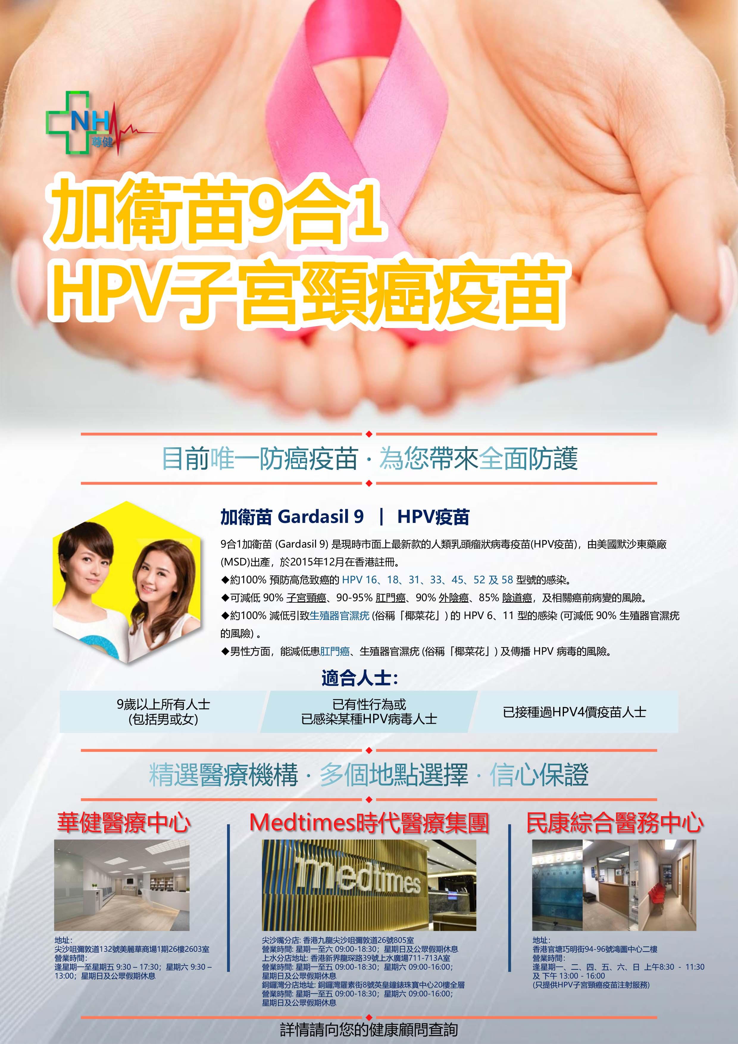 gardasil-9-hpv-vaccine.jpg